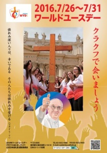 wyd2016poster