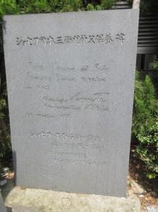 IMG_0888小石川伝通院・J.キアラ神父供養碑small