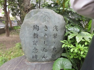 IMG_0890浅草・鳥越キリシタン殉教記念碑small