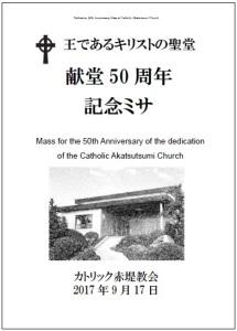 50kinenshi-2