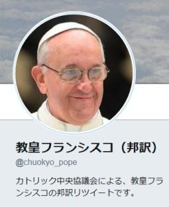 popetwitter